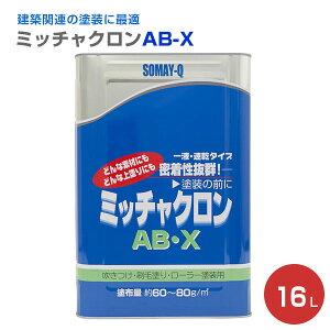 ミッチャクロンAB-X 16L (密着プライマー/密着剤/染めQ/旧テロソン)