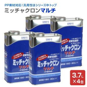 【送料無料】【正規品】 ミッチャクロン マルチ 3.7L×4缶(1箱) (119751/密着プライマー/密着剤/旧テロソン/染めQ)