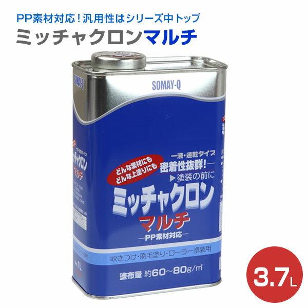 【送料無料】【正規品】 ミッチャクロンマルチ 3.7L(密着プライマー/密着剤)(旧テロソン/染めQ)