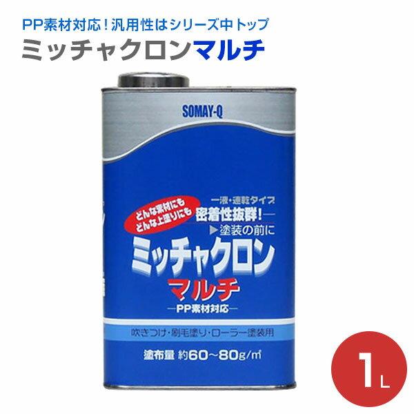 【正規品】 ミッチャクロンマルチ 1L (密着プライマー/密着剤)(旧テロソン/染めQ)