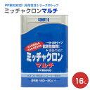 【送料無料】ミッチャクロンマルチ 16L (密着プライマー/密着剤)(テロソン/染めQ)