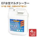 EF水性マルチシーラー 4kg  (内・外装用 下塗り剤)