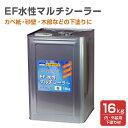 【送料無料】EF水性マルチシーラー 16kg  (内・外装用 下塗り剤)