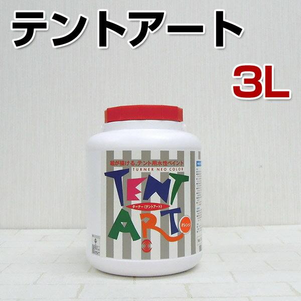 テントアート 3L (テント用水性ペイント/ターナー色彩)