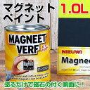 マグネットペイント 1.0L (マグペイント/ペンキ/DIY/水性塗料/磁石/ニシムラ)