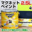 【送料無料】マグネットペイント 2.5L (マグペイント/ペンキ/DIY/水性塗料/磁石/ニシムラ)