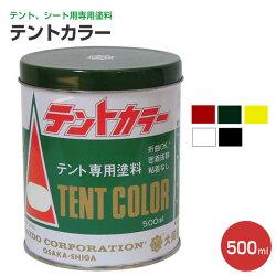 テントカラー500ml(大同塗料/テント・シート用/油性/塗料/ペンキ)