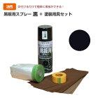 黒板用スプレー黒300ml+塗装用具セット