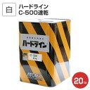 ハードライン C-500 速乾 白 20kg (112964/アトミクス/油性/ペンキ/道路ライン用塗料/区画線/駐車場/アスファルト)
