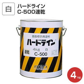 ハードライン C-500 速乾 白 4kg (アトミクス/油性/ペンキ/道路ライン用塗料/区画線/駐車場/アスファルト)