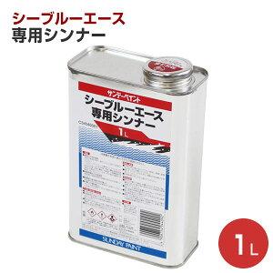 シーブルーエース 専用シンナー 1L(サンデーペイント/専用うすめ液/油性用/ペンキ/塗料)