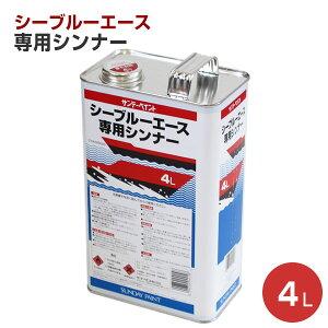 シーブルーエース 専用シンナー 4L(サンデーペイント/専用うすめ液/油性用/ペンキ/塗料)
