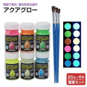アクアグロー(水性夜光ペイント) 6色(20g×6本)+画筆セット(蓄光塗料/夜光塗料/シンロイヒ)