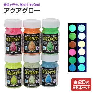 アクアグロー(水性夜光ペイント) 20g×6色セット(蓄光塗料/夜光塗料/シンロイヒ)