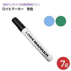 ロイヒマーカー各色7g(発光マジックペン)