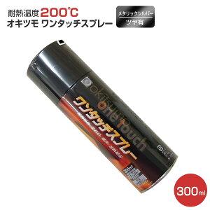 オキツモ ワンタッチスプレー ツヤ有 メタリックシルバー 300ml (105370/耐熱塗料)