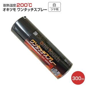 オキツモ ワンタッチスプレー ツヤ有 白 300ml (105375/耐熱塗料)