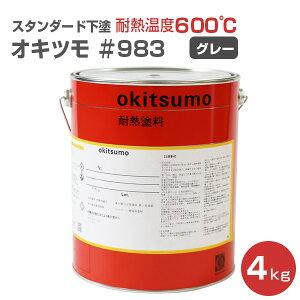 オキツモ#983 スタンダード用下塗 グレー 4kg (耐熱温度600度)