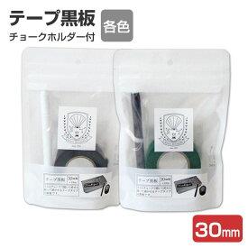 テープ黒板 30mm 各色(チョークホルダー付)(日本理化学工業/黒板)