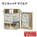 【送料無料】サンカットF マイルド 4kgセット(神東塗料/上塗り材/貯水槽外面用)