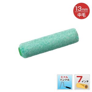 WAKABA WAB ミドルローラー 中毛 7インチ (毛丈13mm)(ペンキ/塗料)