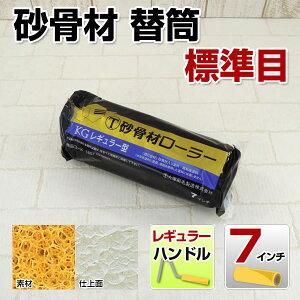 砂骨材 レギュラーローラー 標準目 7インチ(7KG)替筒(ペンキ/塗料)