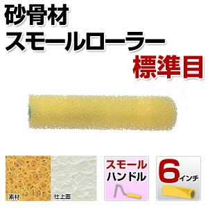 砂骨材スモールローラー 標準目 6インチ(6S-KG)替筒(ペンキ/塗料)