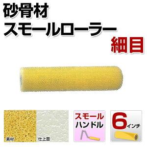 砂骨材スモールローラー 細目 6インチ(6S-KGS)(ペンキ/塗料)