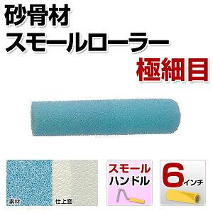 砂骨材スモールローラー 極細目 6インチ(6S-KGSS)(ペンキ/塗料)