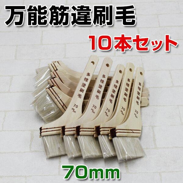 万能筋違刷毛 70mm × 10本セット (SMT-70/水性/油性)