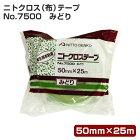 日東ニトクロス(布)テープNo.750050mm【建築用ガムテープ】