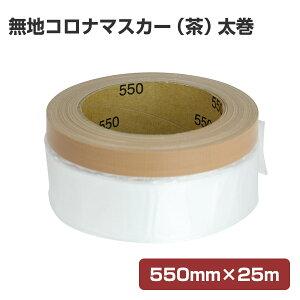 無地コロナマスカー S布 太巻 550mm×25m (118939/養生テープ)
