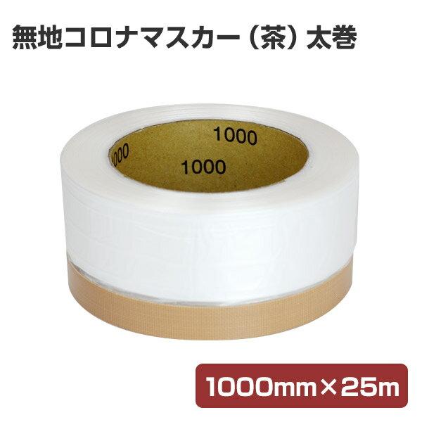 コロナマスカー 布(茶) 太巻 1000mm×25m (養生テープ)