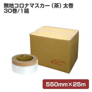 無地コロナマスカー S布 太巻(550mm×25m) 30巻/1箱(118939/養生テープ)