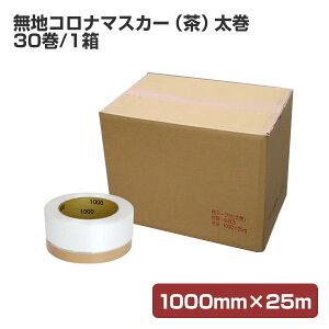 無地コロナマスカー S布 太巻(1000mm×25m) 30巻/1箱(118938/養生テープ)