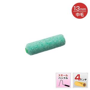 WAKABA WAB スモールローラー 中毛 4インチ (毛丈13mm)(ペンキ/塗料)