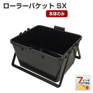 ローラーバケット SX (本体のみ) (164028/ヨトリヤマ/ペンキ/塗料)