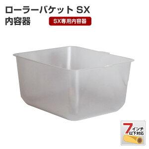 ローラーバケット SX 内容器 (138530/ヨトリヤマ/ペンキ/塗料)