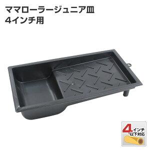 ママローラージュニア皿 4インチ用(ペンキ/塗料)