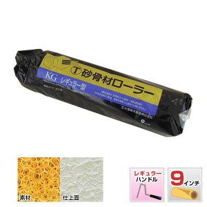 砂骨材 レギュラーローラー 標準目 9インチ(9KG)替筒(ペンキ/塗料)