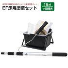 【送料込】EF床用塗装セット(塗装用具/STK-08)