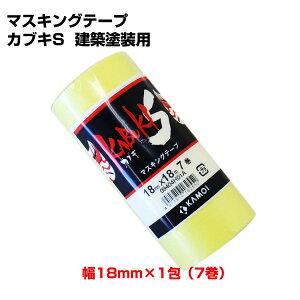 マスキングテープ カブキS 建築塗装用 18mm×1包(7巻)(117665/カモイ/KAMOI/養生テープ/紙粘着テープ)