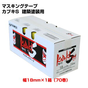 マスキングテープ カブキS 建築塗装用 18mm×1箱(70巻)(117665/カモイ/KAMOI/養生テープ/紙粘着テープ)