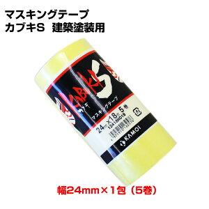 マスキングテープ カブキS 建築塗装用 24mm×1包(5巻)(117666/カモイ/KAMOI/養生テープ/紙粘着テープ)