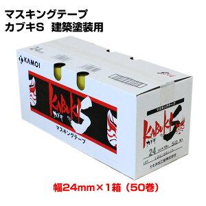 マスキングテープ カブキS 建築塗装用 24mm×1箱(50巻)(117666/カモイ/KAMOI/養生テープ/紙粘着テープ)