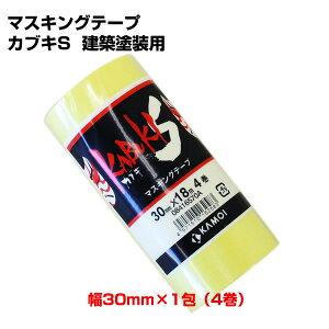 マスキングテープ カブキS 建築塗装用 30mm×1包(4巻)(117667/カモイ/KAMOI/養生テープ/紙粘着テープ)
