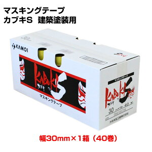 マスキングテープ カブキS 建築塗装用 30mm×1箱(40巻)(117667/カモイ/KAMOI/養生テープ/紙粘着テープ)