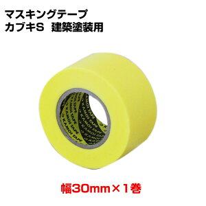 マスキングテープ カブキS 建築塗装用 30mm×1巻(117667/カモイ/KAMOI/養生テープ/紙粘着テープ)