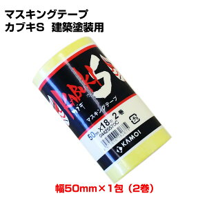 マスキングテープ カブキS 建築塗装用 50mm×1包(2巻)(117668/カモイ/KAMOI/養生テープ/紙粘着テープ)