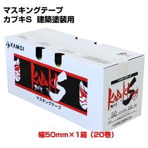 マスキングテープ カブキS 建築塗装用 50mm×1箱(20巻)(117668/カモイ/KAMOI/養生テープ/紙粘着テープ)